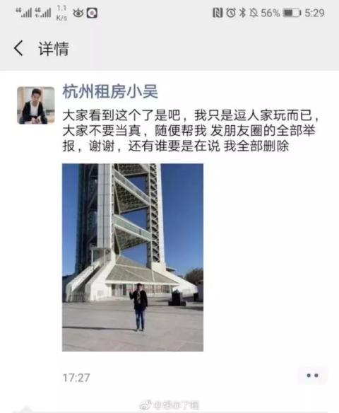 结果没过多久,小吴再次发了一条朋友圈,声称自己刚才被盗号了。