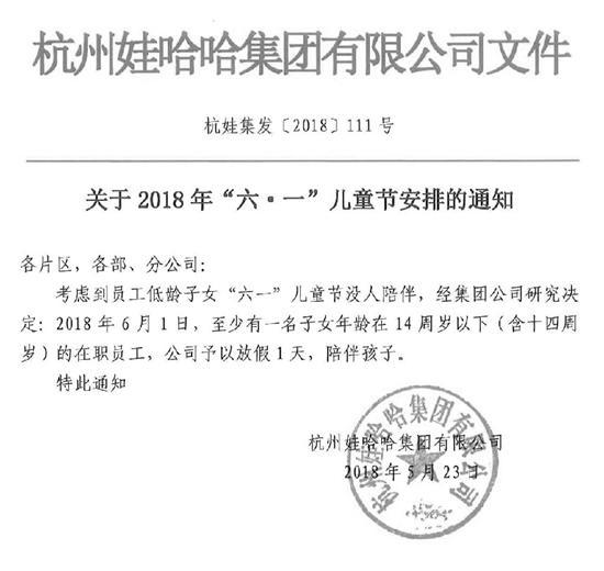 杭州1公司给员工放六一假 有14周岁以下子女可放假