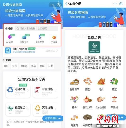 """""""垃圾分类指南""""小程序测试版。杭州市城管局 供图"""