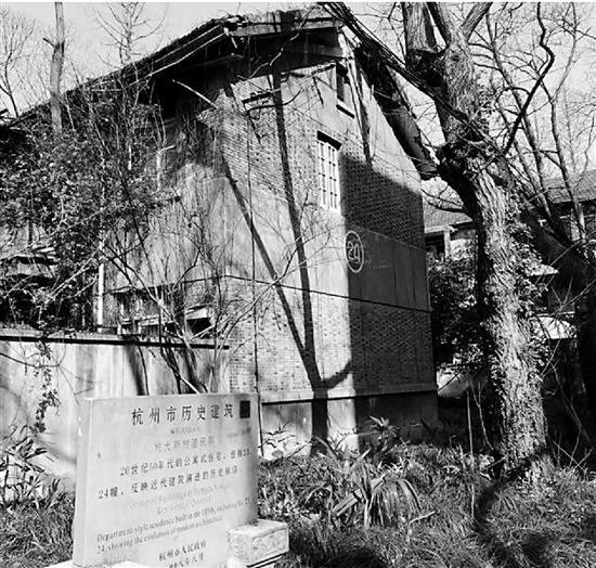 小区中的两幢建筑被列为杭州市历史建筑