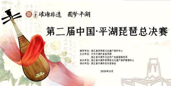 围观|第二届中国•平湖琵琶邀请赛决赛名单公布
