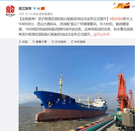 全国首单 浙沪跨港区国际航行船舶供油试点业务开展