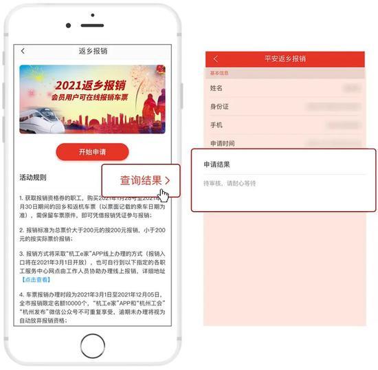 最高200元10000个名额 杭州车票补贴报销细则来了