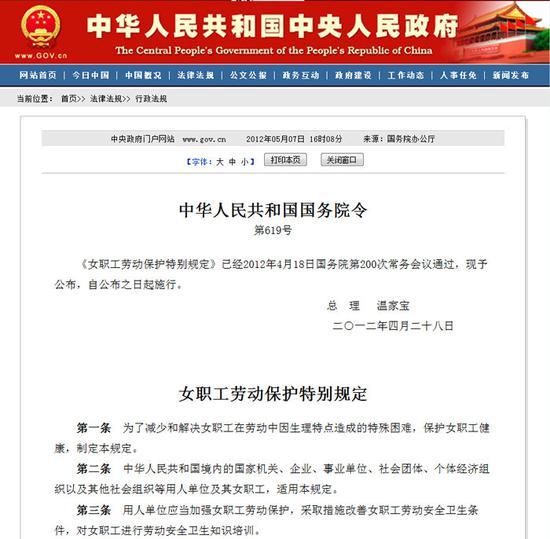 2012年,国务院颁布《女职工劳动保护特别规定》。|网络截图