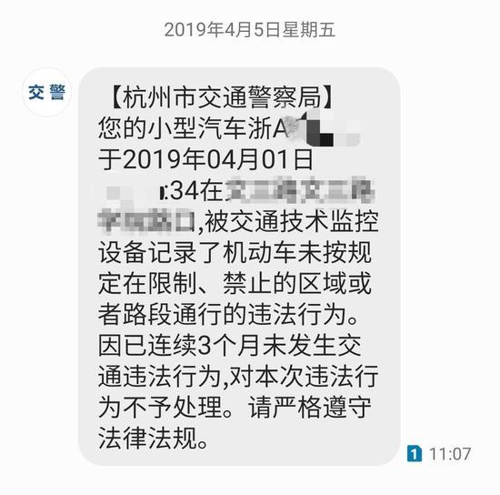 市民黄先生收到杭州交警发来的短信