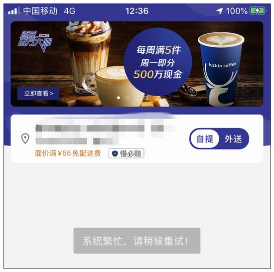 瑞幸股价暴跌杭州门店爆单 今天你喝小蓝杯了吗