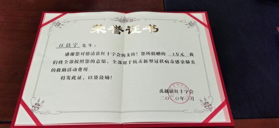 禹越镇红十字会为江洁宁颁发的捐赠证书。俞晓勤摄