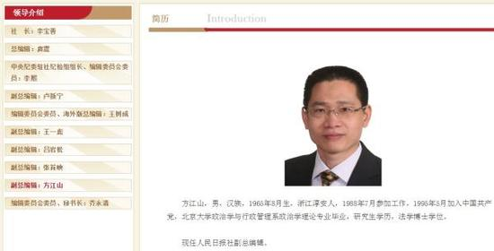 人民日报社官方网站截屏。