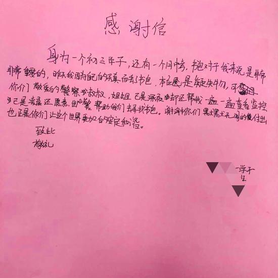 初三男生小王写的感谢信。东阳公安摄