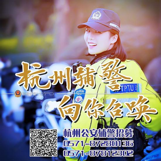 杭州辅警招聘海报。 警方 供图