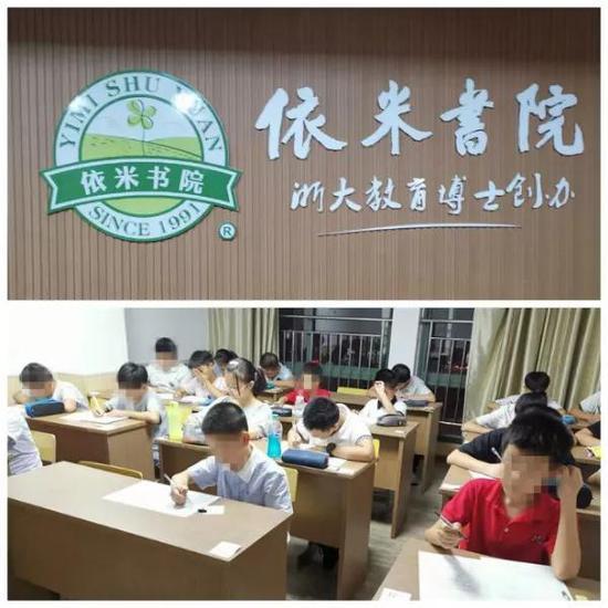 金华依米书院违规组织升学考试被查