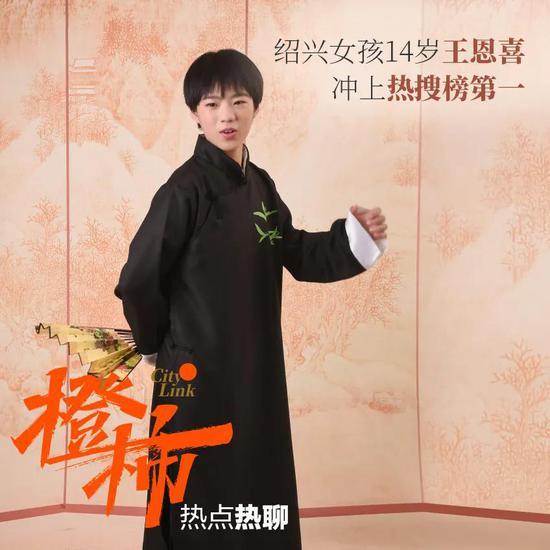 绍兴十四岁女生王恩喜被德云社录取 排名全国第四