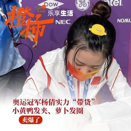 义乌头饰被奥运冠军杨倩带火 订单迅速飙升上百倍
