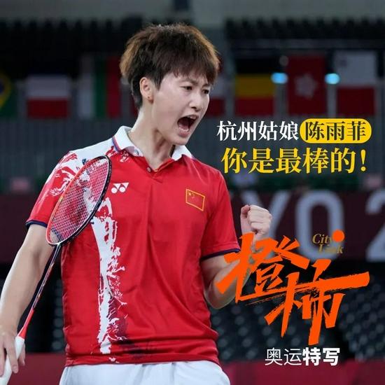 杭州姑娘陈雨菲拿下金牌 登顶羽毛球女单世界第一宝座