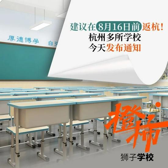 杭州多地教育局发布出行提醒 多所学校建议提前返杭