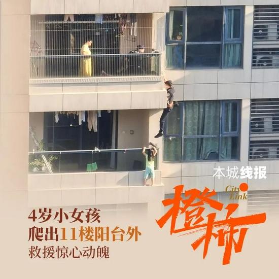 杭州4岁女孩悬在11楼阳台外 特警从12楼翻下来救助