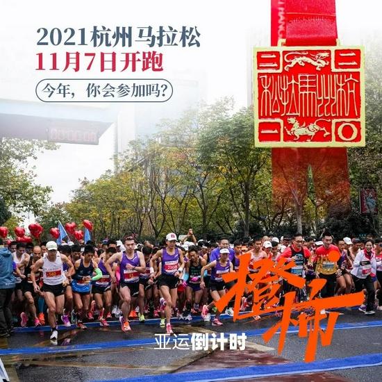 黄龙出发跑进大莲花 2021杭州马拉松11月7日开跑