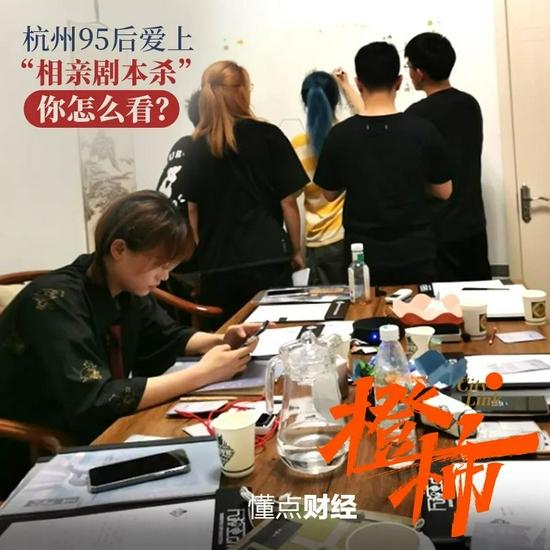 杭州姑娘十一约了4场剧本杀 3场都是冲着相亲去的