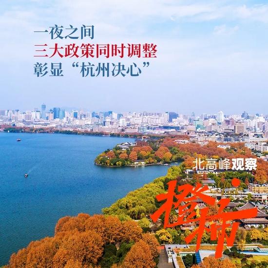 杭州调整三项人才政策 于2021年10月15日起正式实施