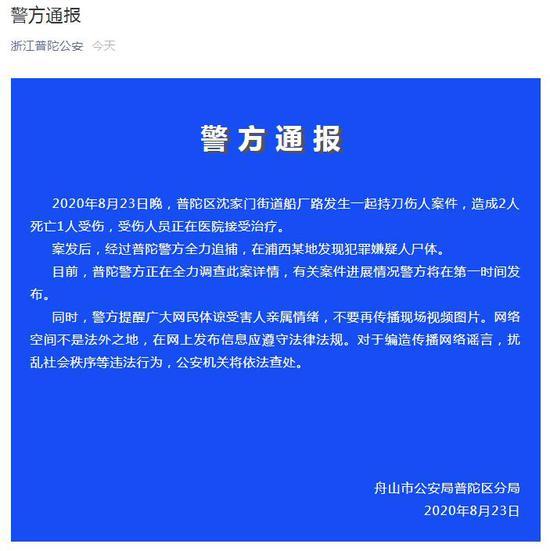 浙江舟山市公安局普陀区分局官方微信截图