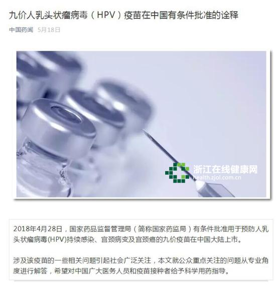 九价HPV疫苗国内上市后