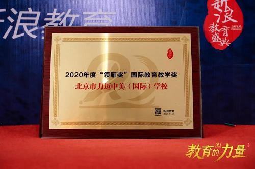 """力迈中美国际学校获2020新浪教育盛典""""领雁奖""""国际教育教学奖"""