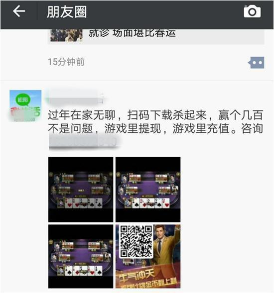 嫌疑人通过微信宣传网络赌博平台 胡昌清 摄
