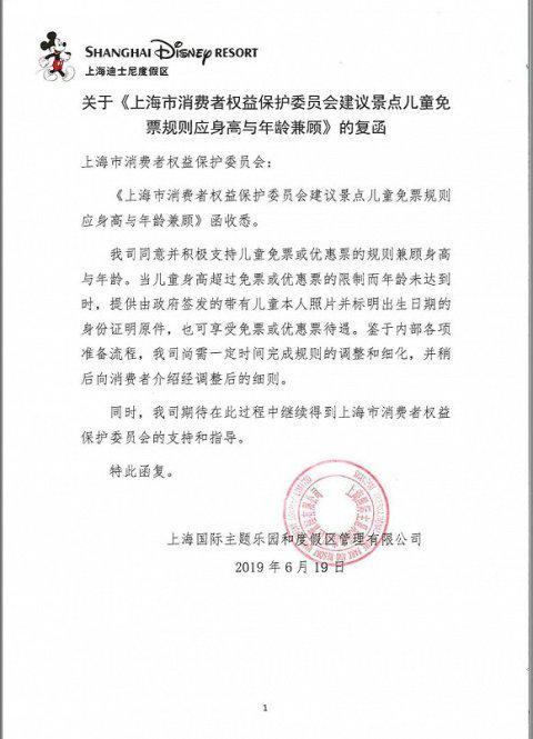 上海迪士尼的复函