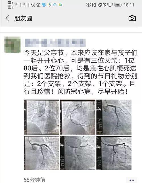 父亲节杭州3位父亲因心梗被紧急送医 都是家中顶梁柱