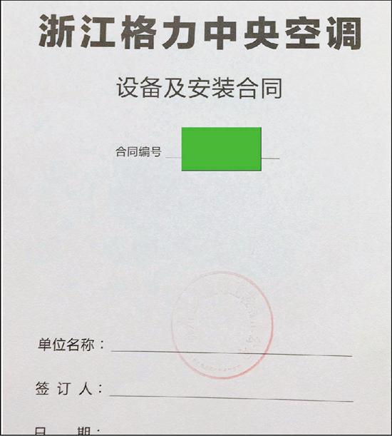 郑女士家人与销售商签订的合同书封面。