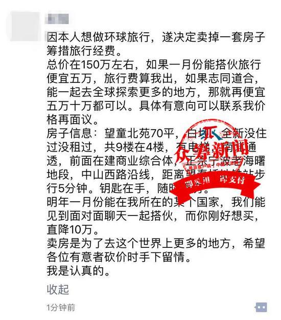 """(小赵在朋友圈发的""""卖房文"""")"""