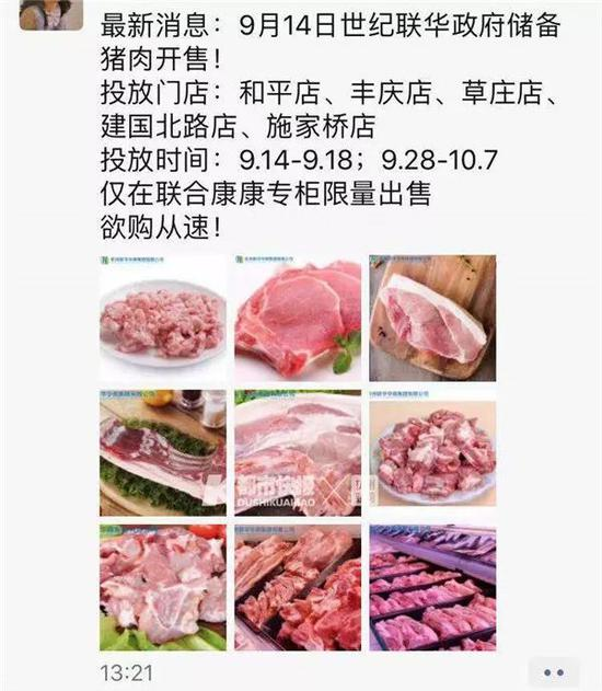 杭州世纪联华华润万家等超市明天开售政府储备猪肉