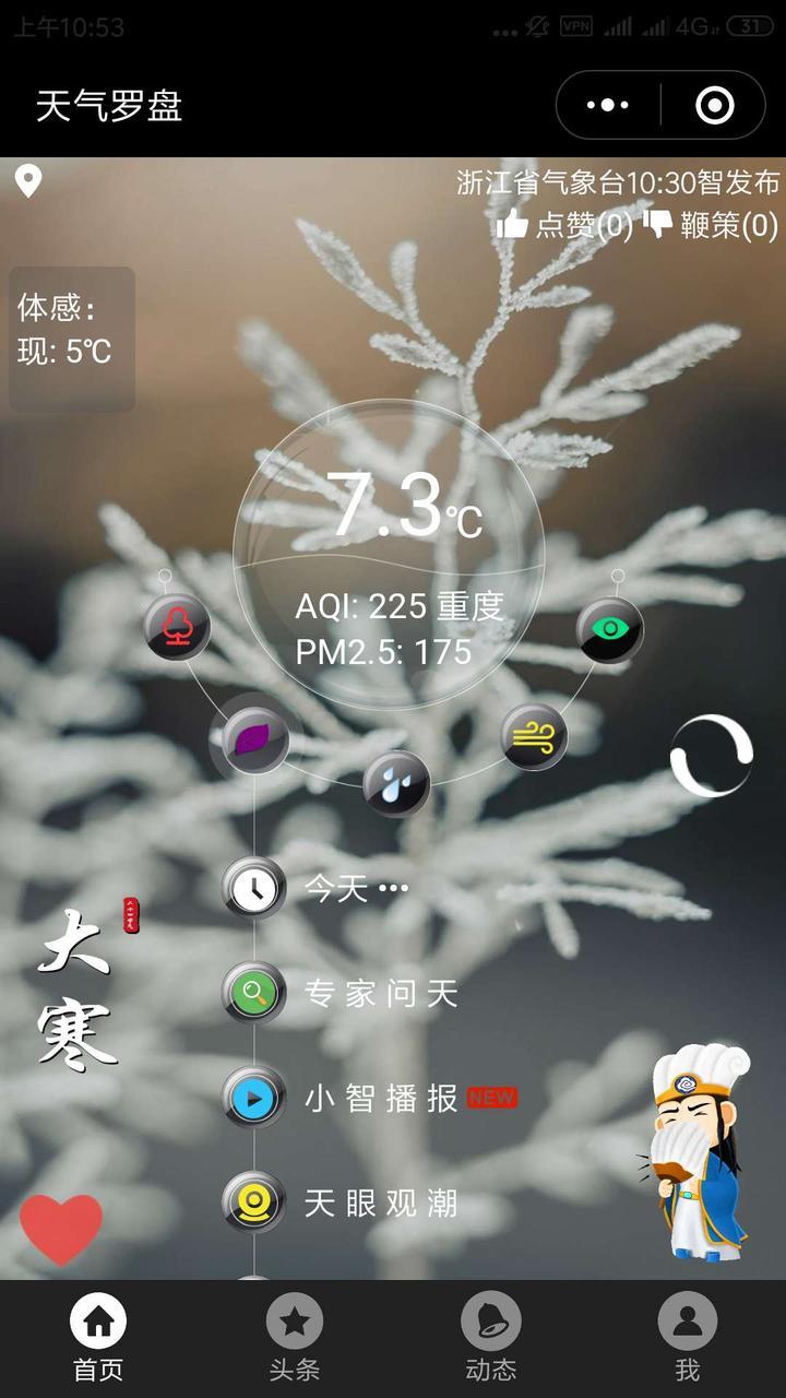 目前我市气象条件有利于污染物输入和堆积,不利于污染物扩散,杭州有中度霾。