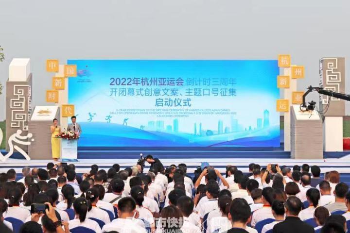 首份杭州亚运会开闭幕式创意文案已送达 纯手写完成