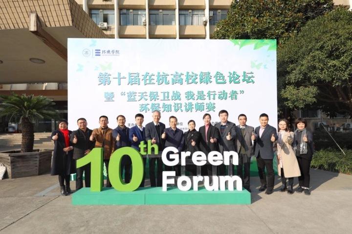 第十届在杭高校绿色论坛今日举行