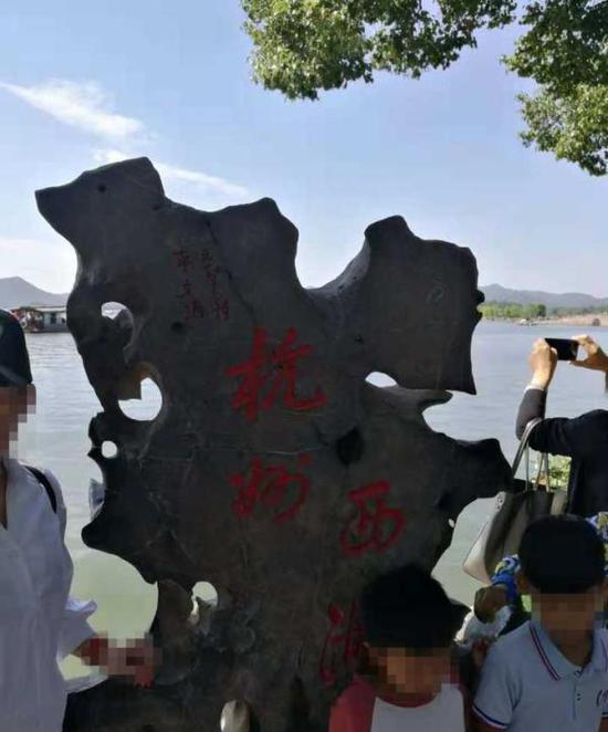 10月1日,石碑上被涂上了七个红字 图片由市民钱先生提供