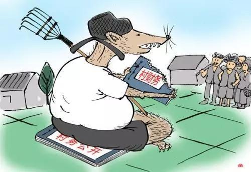 台州1村干部错把违纪当仗义 政策处理费成其提款机