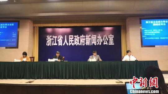 浙江省2019年第一批企业减负降本政策新闻发布会。 张煜欢 摄