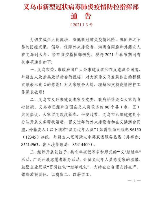 义乌发布通告 给留义过年人员发放500元春节消费券