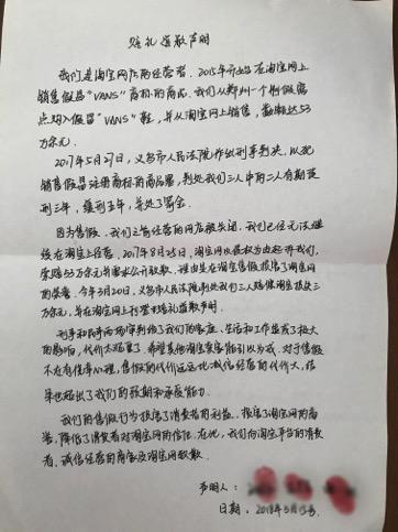 图为三被告在淘宝网首页刊登手写的致歉声明。供图