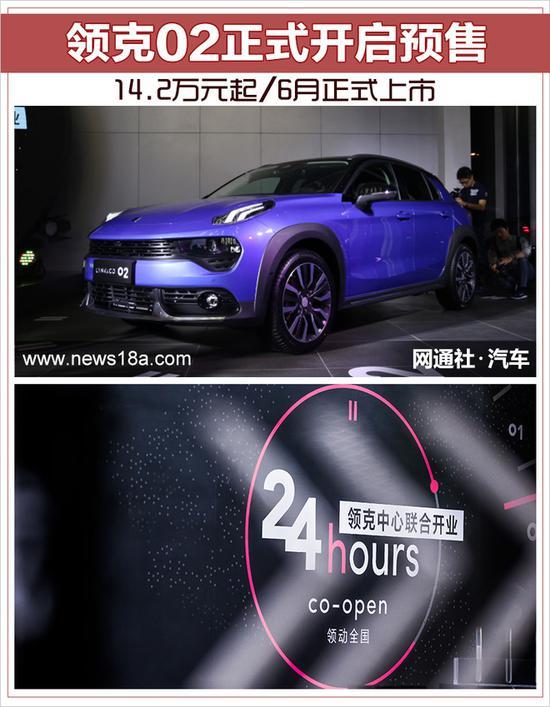 领克02正式开启预售 14.2万起/6月上市