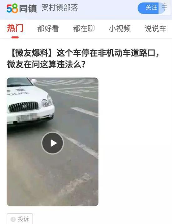 衢州一辆警车遭投诉违停 交警回应:确实不规范