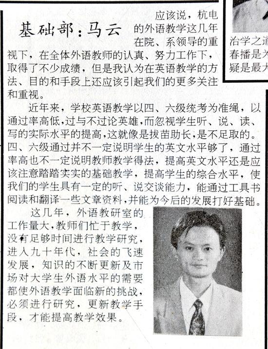 (马云在杭电报发表关于四六级学习的文章)