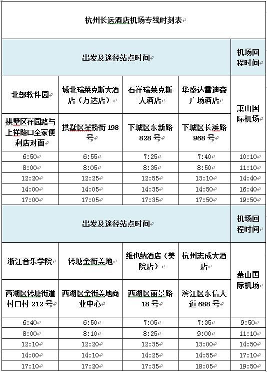 杭州长运新增两条酒店机场专线。