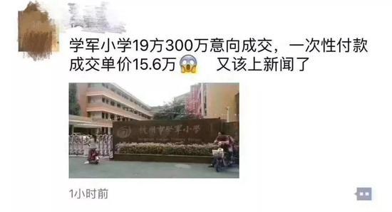 杭州一套19平方学区房意向卖了300万 单价15.6万元