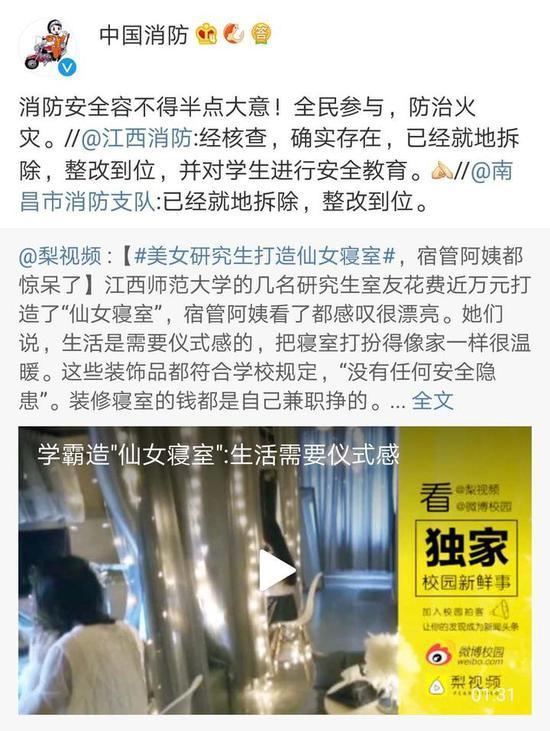 不过,1月5日晚上19时30分,@中国消防注意到该媒体的视频报道,发文质疑称: