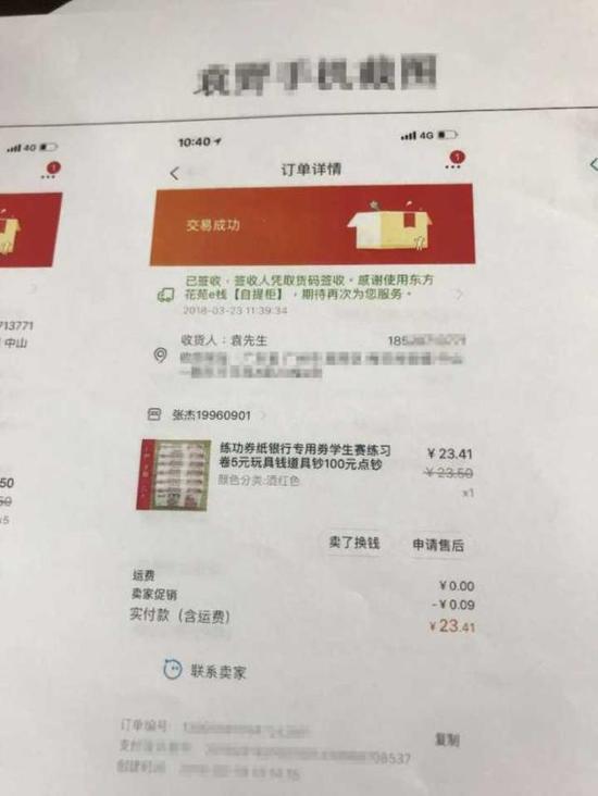 (图:网上购买的练习券)