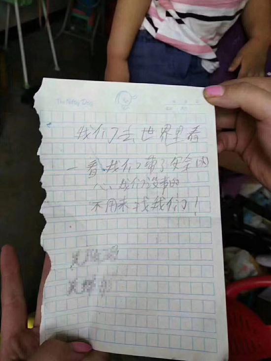 女童出走时留下的纸条 本文图片均由家属及协会供图