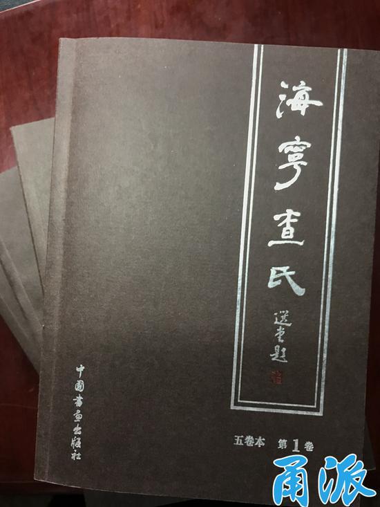 (金庸家谱,现存于宁波天一阁博物馆)