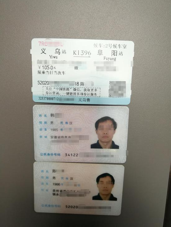 """韩某身上的""""真假""""身份证 派出所提供"""